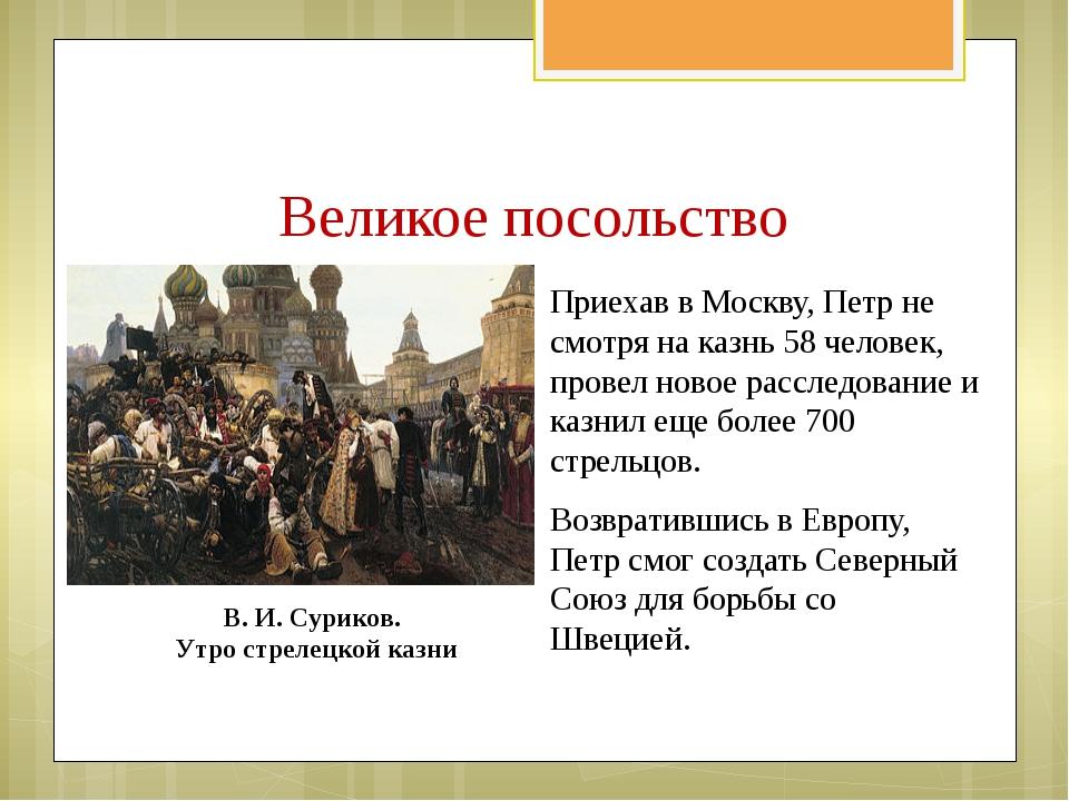 Приехав в Москву, Петр не смотря на казнь 58 человек, провел новое расследова...
