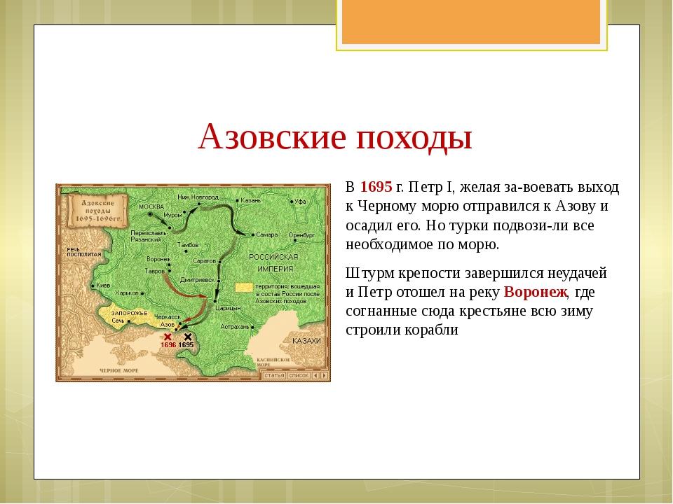 В 1695 г. Петр I, желая за-воевать выход к Черному морю отправился к Азову и...