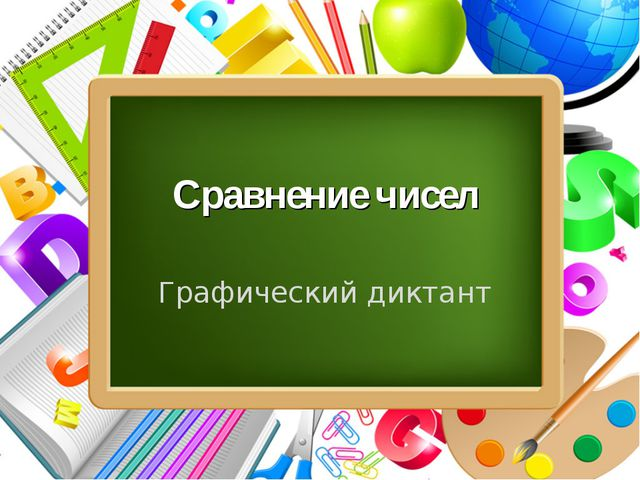 Сравнение чисел Графический диктант ProPowerPoint.Ru