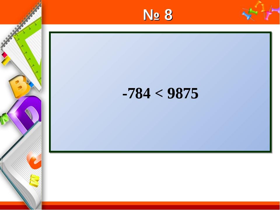 № 8 -784 < 9875 ProPowerPoint.Ru