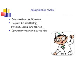 Характеристика группы Списочный состав: 28 человек Возраст: 4-5 лет (2009г.р