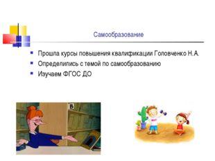 Самообразование Прошла курсы повышения квалификации Головченко Н.А. Определил