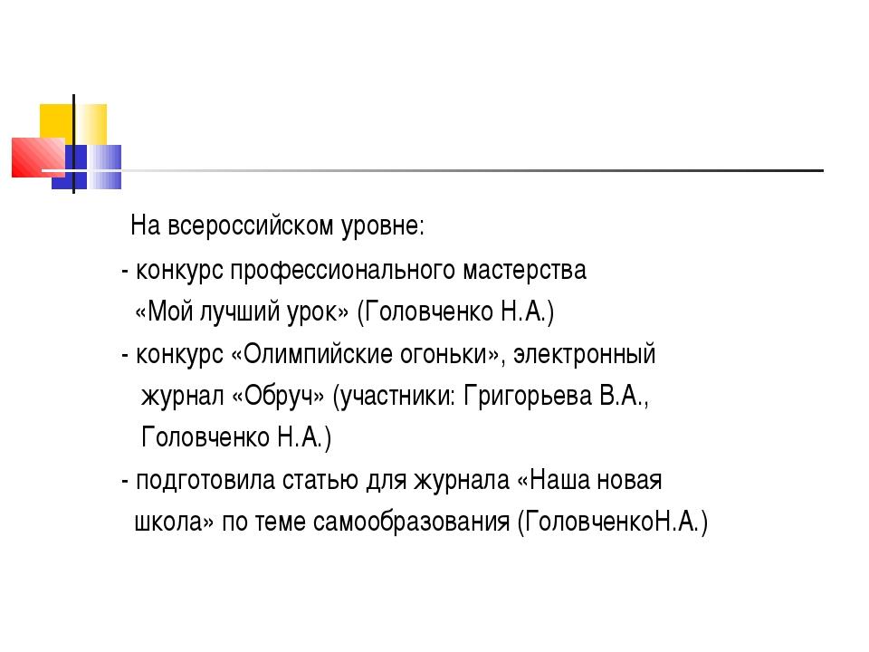 На всероссийском уровне: - конкурс профессионального мастерства «Мой лучший...