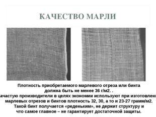 КАЧЕСТВО МАРЛИ Плотность приобретаемого марлевого отреза или бинта должна быт