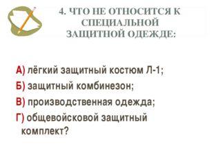 4. ЧТО НЕ ОТНОСИТСЯ К СПЕЦИАЛЬНОЙ ЗАЩИТНОЙ ОДЕЖДЕ: А) лёгкий защитный костюм