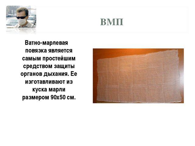 ВМП Ватно-марлевая повязка является самым простейшим средством защиты органов...