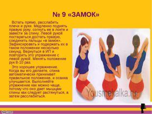 № 9 «ЗАМОК» Встать прямо, расслабить плечи и руки. Медленно поднять правую ру