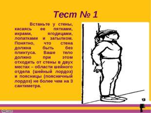 Тест № 1 Встаньте у стены, касаясь ее пятками, икрами, ягодицами, лопатками и