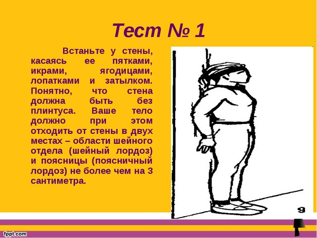 Тест № 1 Встаньте у стены, касаясь ее пятками, икрами, ягодицами, лопатками и...
