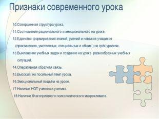 Признаки современного урока 10.Совершенная структура урока. 11.Соотношение ра
