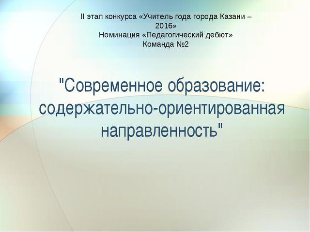 """""""Современное образование: содержательно-ориентированная направленность"""" II эт..."""