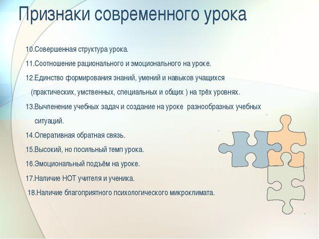 Признаки современного урока 10.Совершенная структура урока. 11.Соотношение ра...