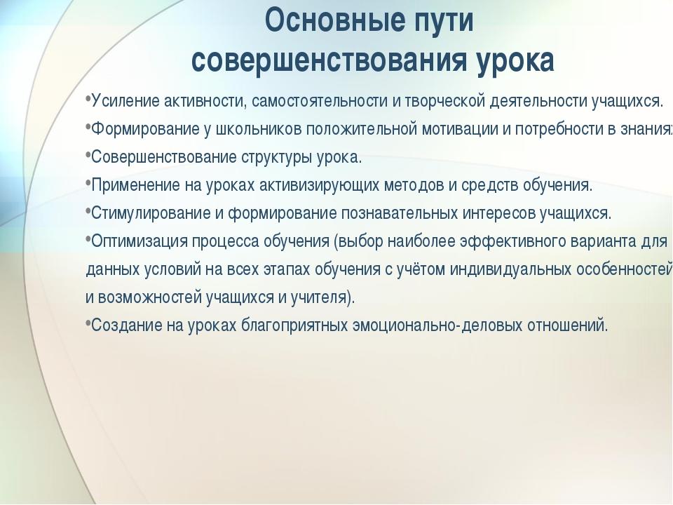 Основные пути совершенствования урока Усиление активности, самостоятельности...