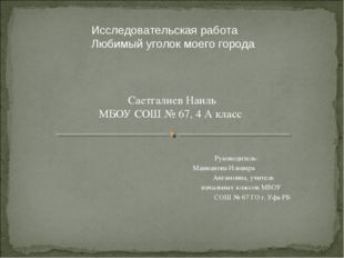 Саетгалиев Наиль МБОУ СОШ № 67, 4 А класс  Руководитель: Маннанова Ильвира