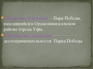 Объект исследования - Парк Победы, находящийся в Орджоникидзевском районе гор