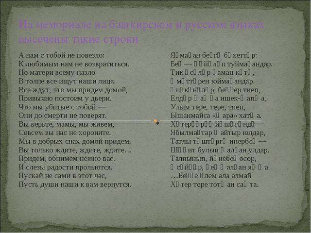 На мемориале на башкирском и русском языках высечены такие строки