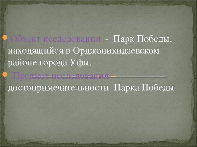 Объект исследования - Парк Победы, находящийся в Орджоникидзевском районе гор...