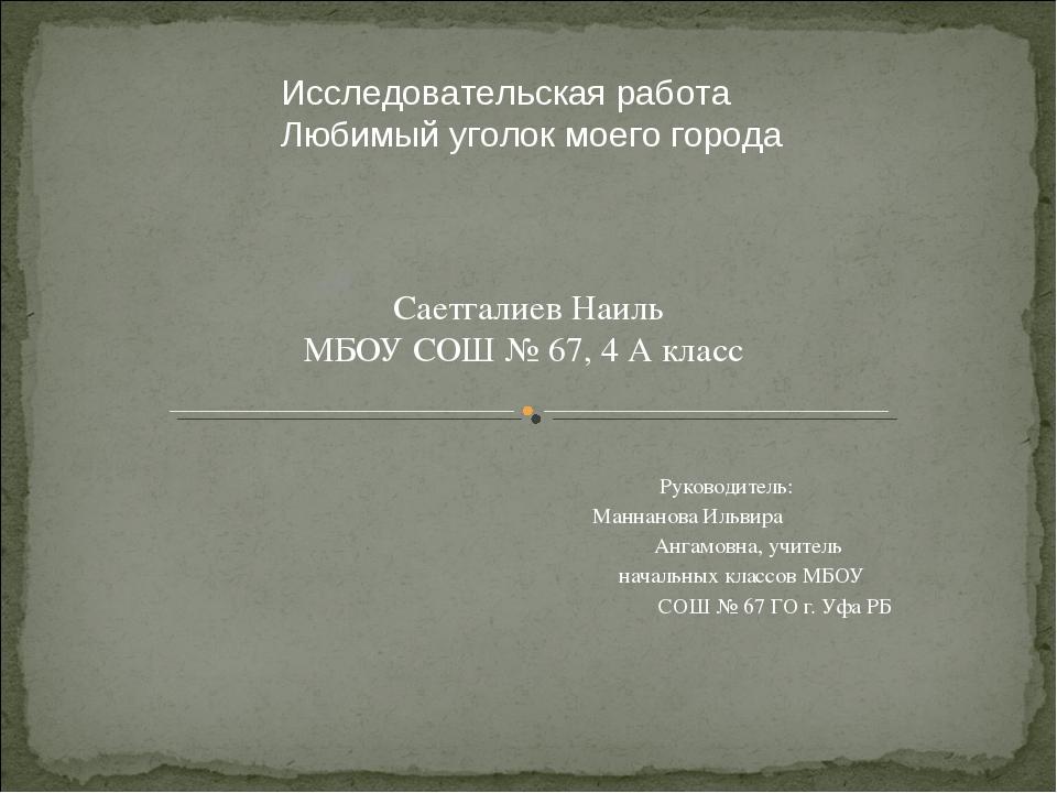 Саетгалиев Наиль МБОУ СОШ № 67, 4 А класс  Руководитель: Маннанова Ильвира...