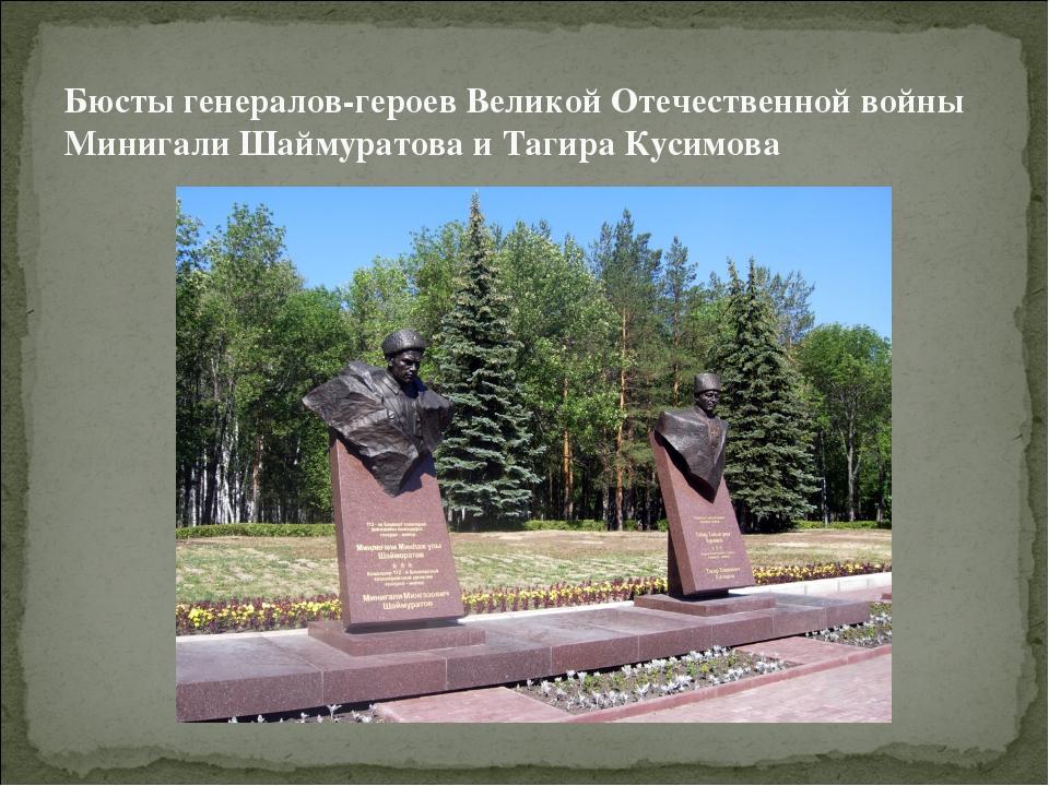 Бюсты генералов-героев Великой Отечественной войны Минигали Шаймуратова и Таг...