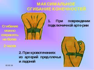 * МАКСИМАЛЬНОЕ СГИБАНИЕ КОНЕЧНОСТЕЙ 1. При повреждении подключичной арте-рии
