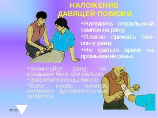* НАЛОЖЕНИЕ ДАВЯЩЕЙ ПОВЯЗКИ Наложить стериль-ный тампон на рану; Плотно прижа
