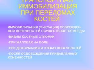 ТРАНСПОРТНАЯ ИММОБИЛИЗАЦИЯ ПРИ ПЕРЕЛОМАХ КОСТЕЙ ИММОБИЛИЗАЦИЯ (ФИКСАЦИЯ) ПОВР