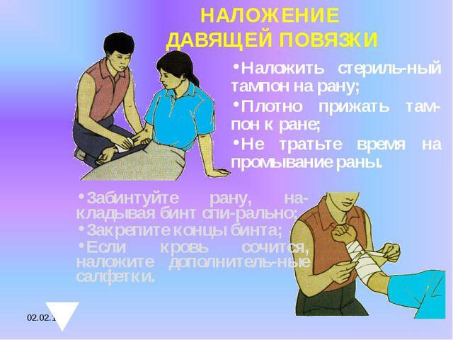 * НАЛОЖЕНИЕ ДАВЯЩЕЙ ПОВЯЗКИ Наложить стериль-ный тампон на рану; Плотно прижа...