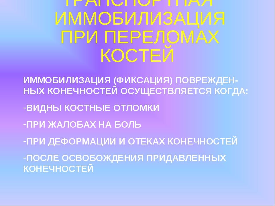 ТРАНСПОРТНАЯ ИММОБИЛИЗАЦИЯ ПРИ ПЕРЕЛОМАХ КОСТЕЙ ИММОБИЛИЗАЦИЯ (ФИКСАЦИЯ) ПОВР...