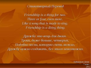 Стихотворный Перевод Friendship is a thing for two. Three or four, even more