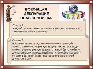 ВСЕОБЩАЯ ДЕКЛАРАЦИЯ ПРАВ ЧЕЛОВЕКА Статья 3. Каждый человек имеет право на жиз