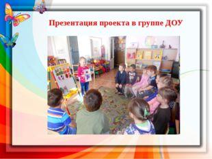 Презентация проекта в группе ДОУ Дети, посещающие изостудию «Росинка» расска