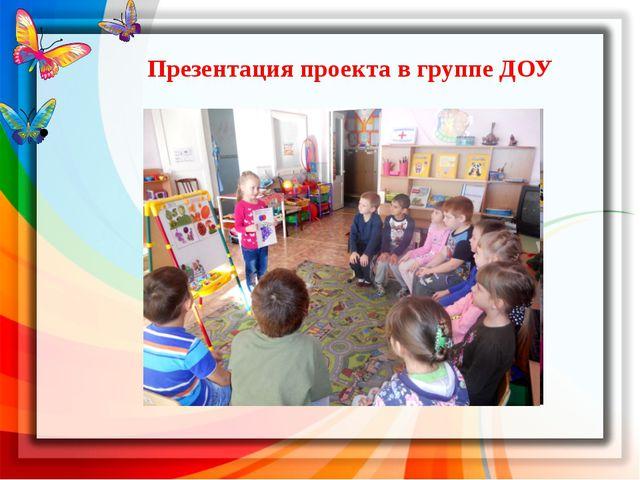 Презентация проекта в группе ДОУ Дети, посещающие изостудию «Росинка» расска...