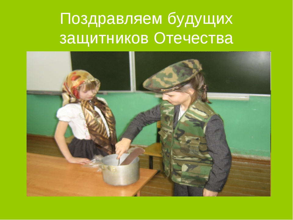 Поздравляем будущих защитников Отечества