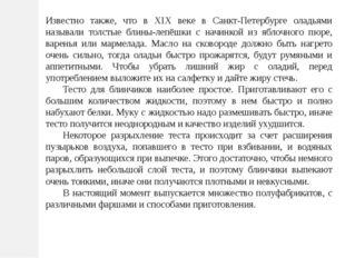 Известно также, что в XIX веке в Санкт-Петербурге оладьями называли толстые б