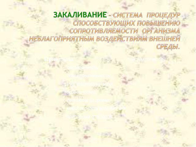 Принципы: - систематичность; - постепенность; - последовательность; - учет ин...