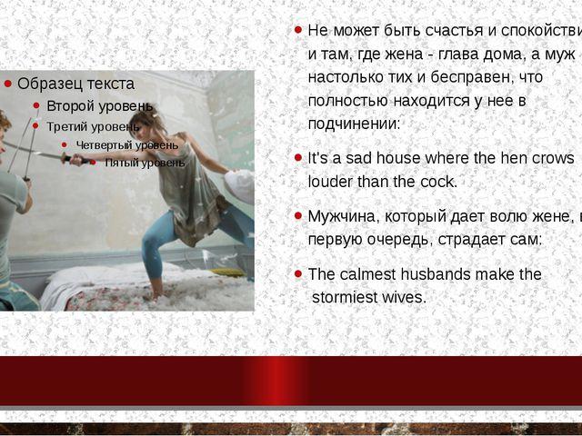 Не может быть счастья и спокойствия и там, где жена - глава дома, а муж наст...