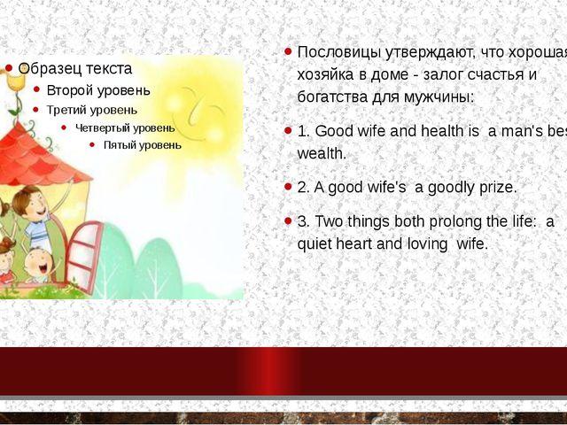 Пословицы утверждают, что хорошая хозяйка в доме - залог счастья и богатства...