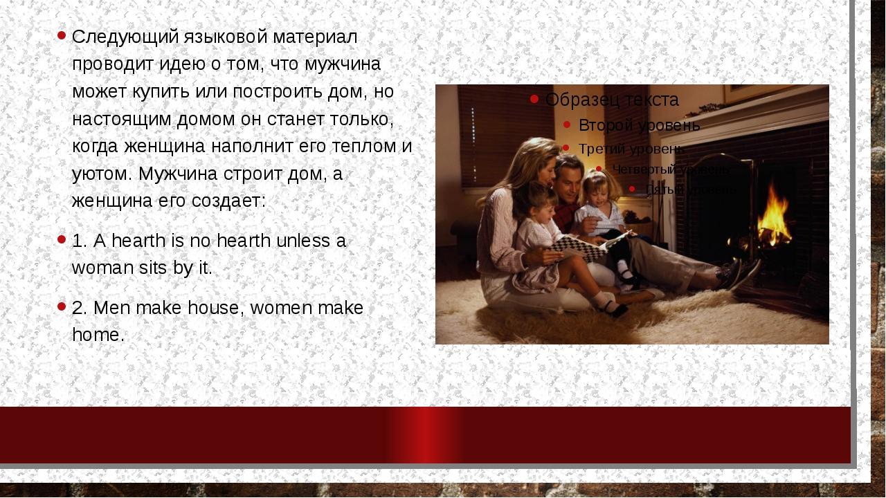 Следующий языковой материал проводит идею о том, что мужчина может купить ил...