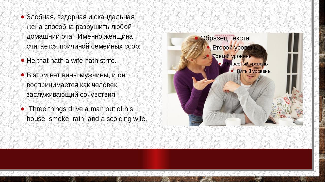 Злобная, вздорная и скандальная жена способна разрушить любой домашний очаг....