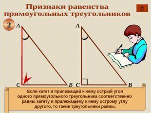 А В С Если катет и прилежащий к нему острый угол одного прямоугольного треуго
