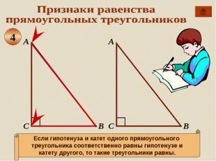 А В С Если гипотенуза и катет одного прямоугольного треугольника соответствен