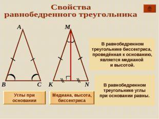 А М В К С N Углы при основании Медиана, высота, биссектриса В равнобедренном