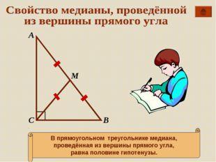 А В С В прямоугольном треугольнике медиана, проведённая из вершины прямого уг