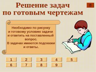 Необходимо по рисунку и готовому условию задачи и ответить на поставленный во