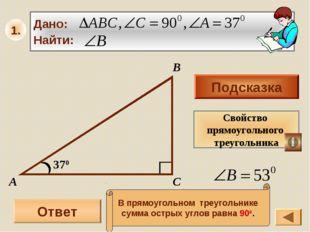 1. Ответ Подсказка Свойство прямоугольного треугольника 370 А В С В прямоугол