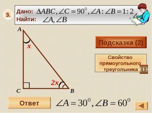 Ответ Подсказка (2) Свойство прямоугольного треугольника А В С 2х х 3.