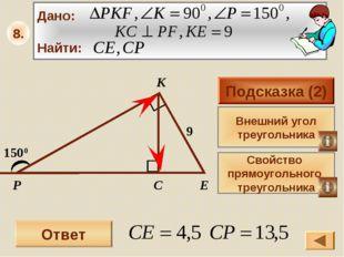 Ответ Подсказка (2) Свойство прямоугольного треугольника Р Е С 1500 9 Внешний