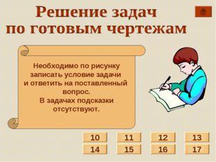 Необходимо по рисунку записать условие задачи и ответить на поставленный вопр