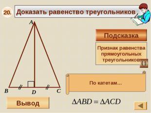 Доказать равенство треугольников А B D Вывод С Подсказка Признак равенства пр