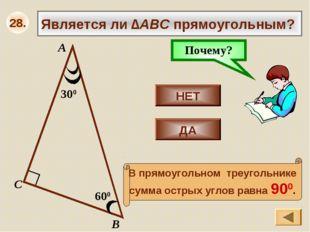 600 А В С Является ли ∆ABC прямоугольным? 300 НЕТ ДА Подумай! Почему? В прямо